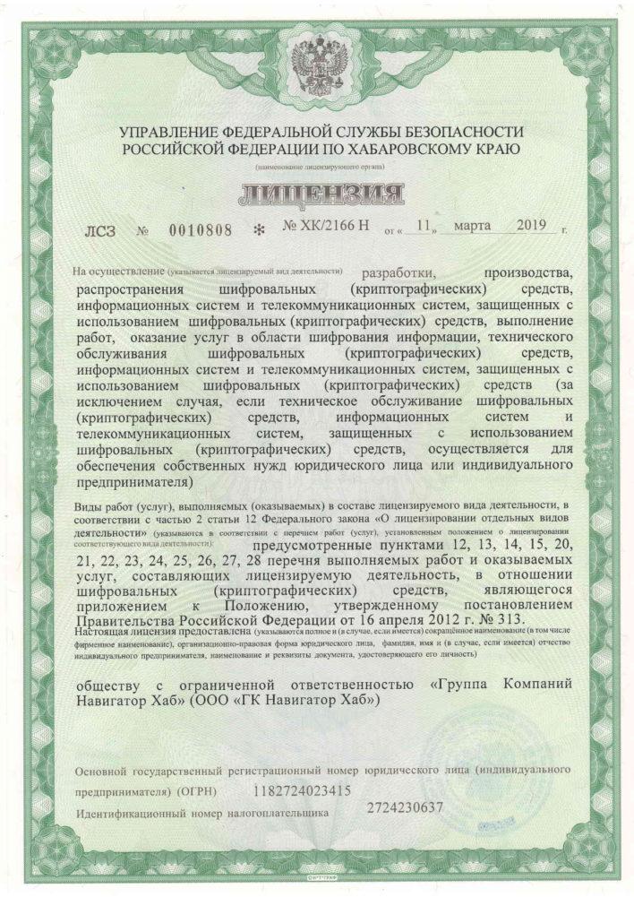 Лицензия ФСБ на работу с криптозащитой