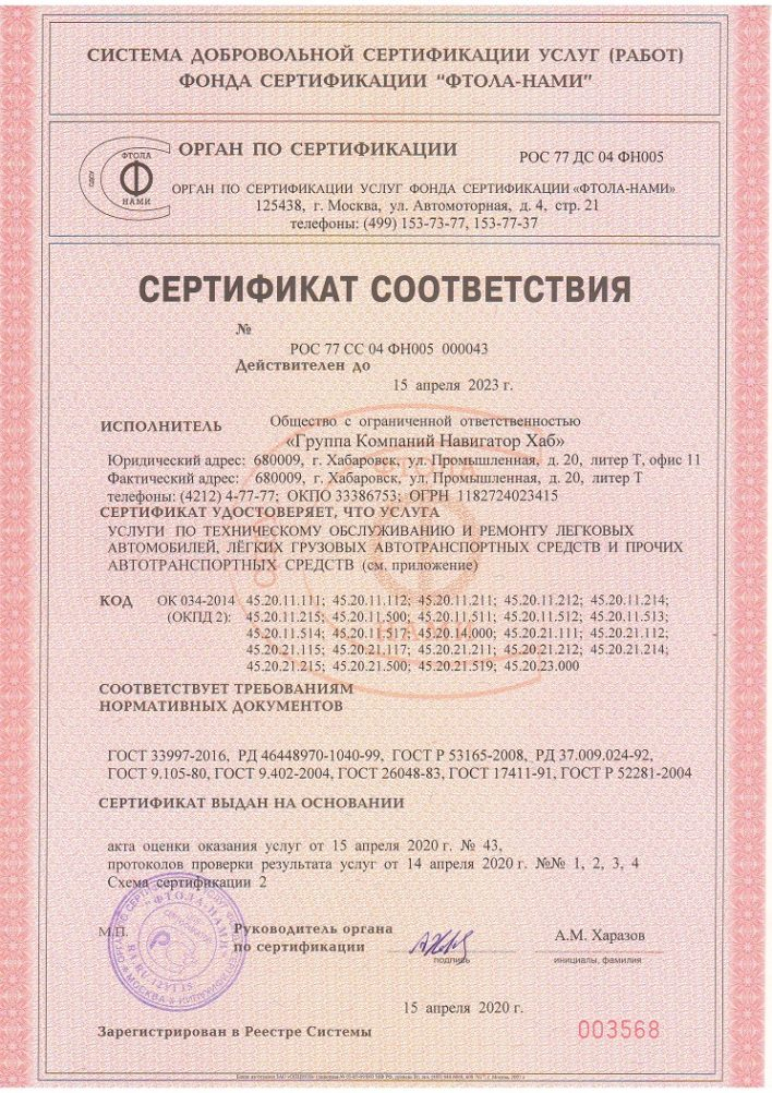 Сертификат переоборудование
