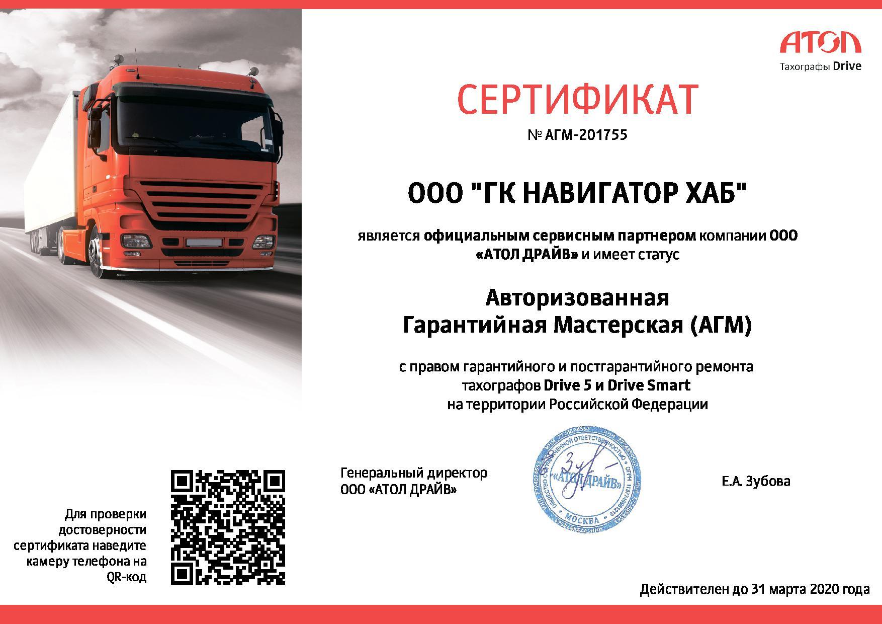 Сервисный центр АТОЛ Драйв
