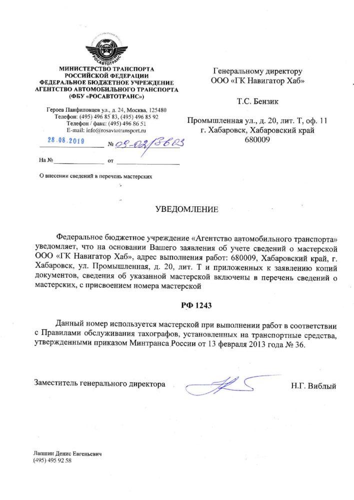Присвоение клейма РФ